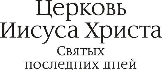 Russian LDS Church Logo